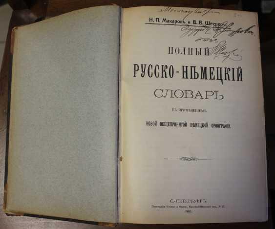 Makarov N. P. and Shearer Vladimir Full Russian-German dictionary. Russia, 1911 - photo 3