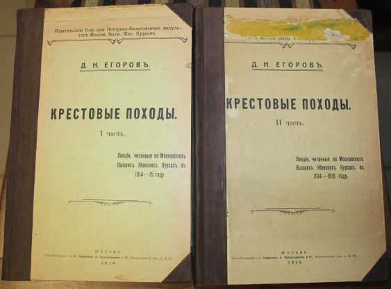"""Egorov D. N. """"The Crusades"""" in 2 parts. Russia, 1914 - photo 1"""