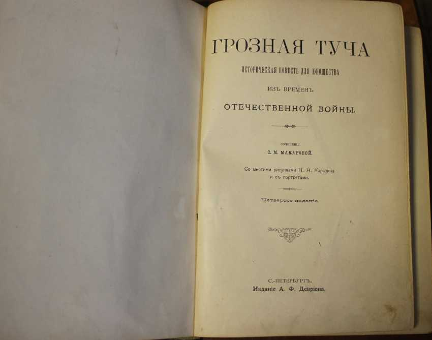 """Makarova M. S. """"Terrible cloud. Historical novel for young people."""" Russia, 1895 - photo 4"""
