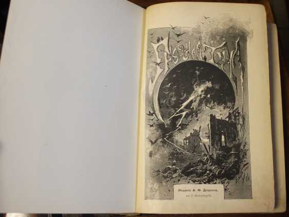 """Makarova M. S. """"Terrible cloud. Historical novel for young people."""" Russia, 1895 - photo 3"""
