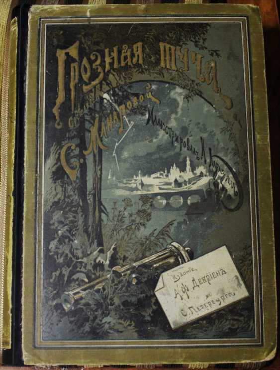 """Makarova M. S. """"Terrible cloud. Historical novel for young people."""" Russia, 1895 - photo 1"""