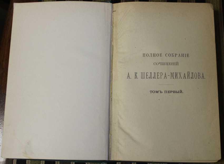 Sheller-Mikhailov A. K. Complete works. Russia, 1904 - photo 5