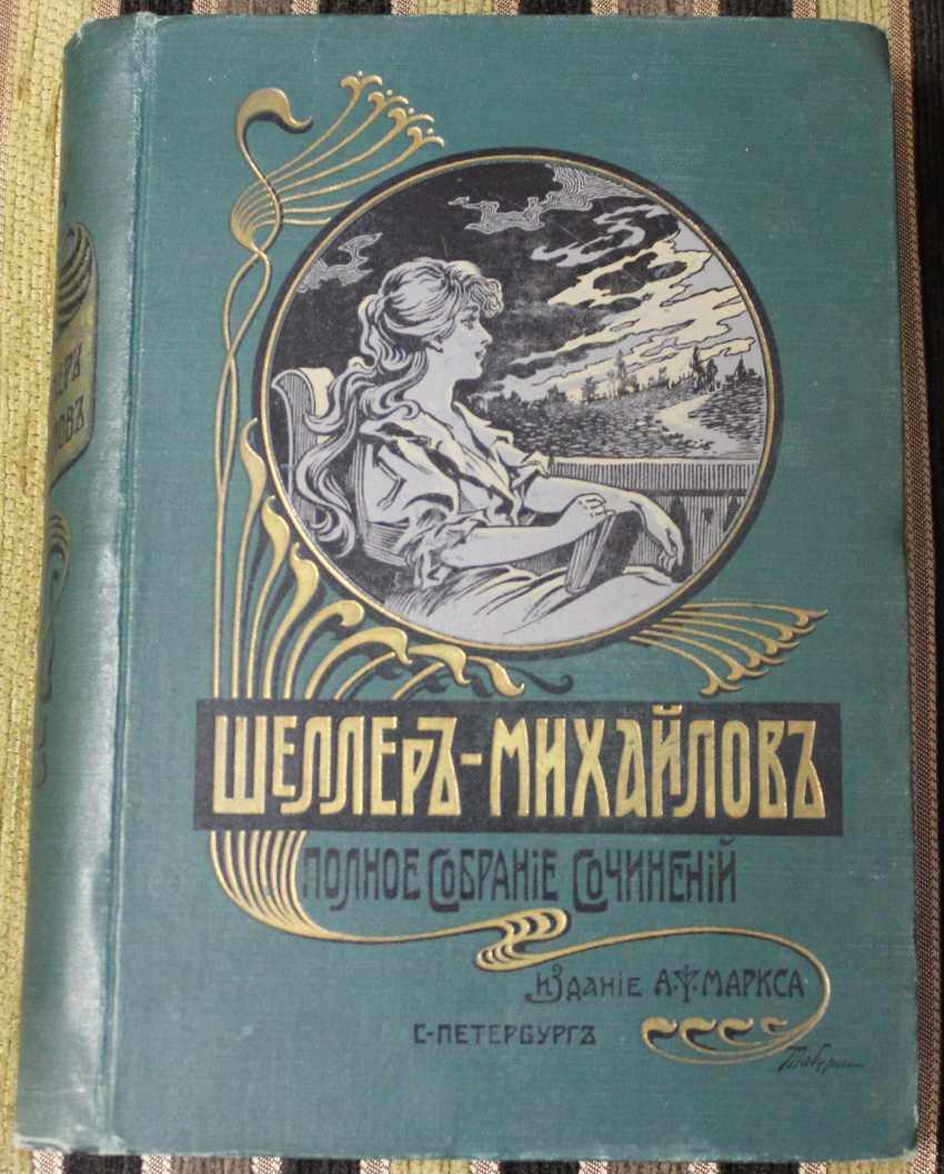 Sheller-Mikhailov A. K. Complete works. Russia, 1904 - photo 3