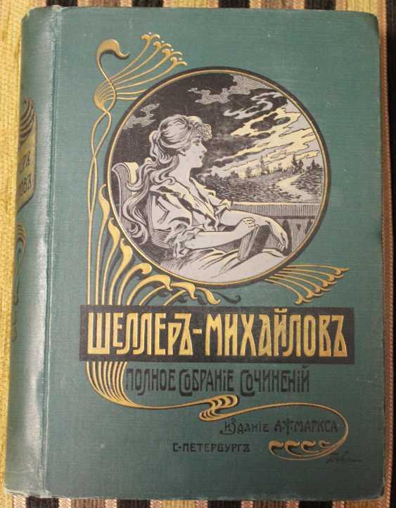 Sheller-Mikhailov A. K. Complete works. Russia, 1904 - photo 4