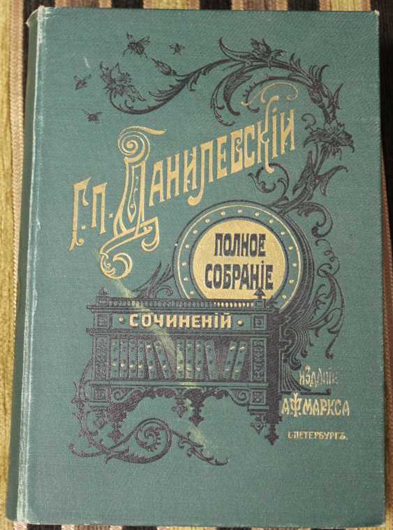 Danilevsky, G. P. the Complete works. Russia, 1901 - photo 3