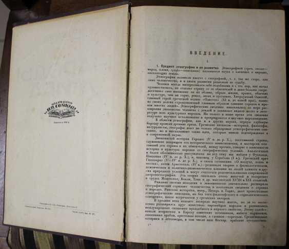 "Rudnev I. ""The Peoples Of The World. Ethnographic essays"". Soviet Union, 1928 - photo 2"
