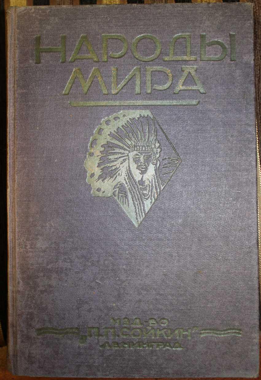 "Rudnev I. ""The Peoples Of The World. Ethnographic essays"". Soviet Union, 1928 - photo 1"