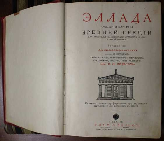 """Wegner V. """"Greece. Essays and pictures of Ancient Greece"""". Russia, 1903 - photo 3"""