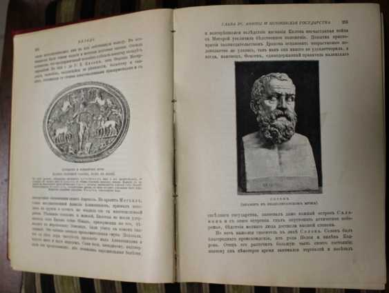 """Wegner V. """"Greece. Essays and pictures of Ancient Greece"""". Russia, 1903 - photo 5"""