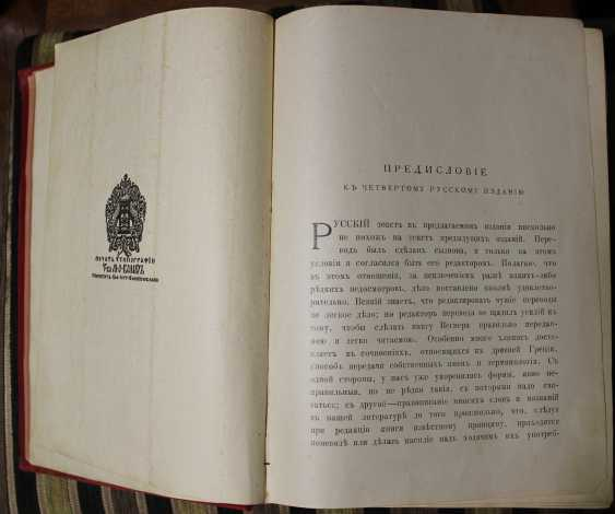 """Wegner V. """"Greece. Essays and pictures of Ancient Greece"""". Russia, 1903 - photo 4"""