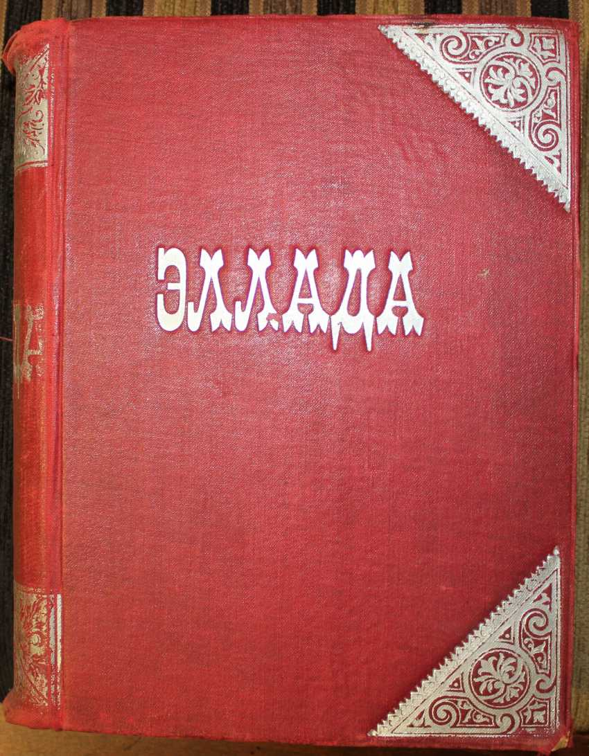 """Wegner V. """"Greece. Essays and pictures of Ancient Greece"""". Russia, 1903 - photo 1"""