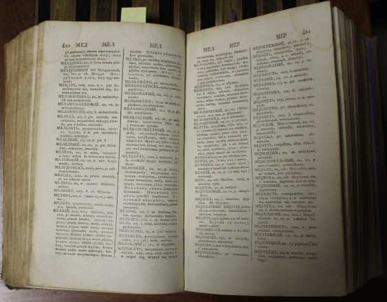 Dictionary Russian-Polish in 2 volumes. Russia-Poland, 1825-1828. No. 13 - photo 5