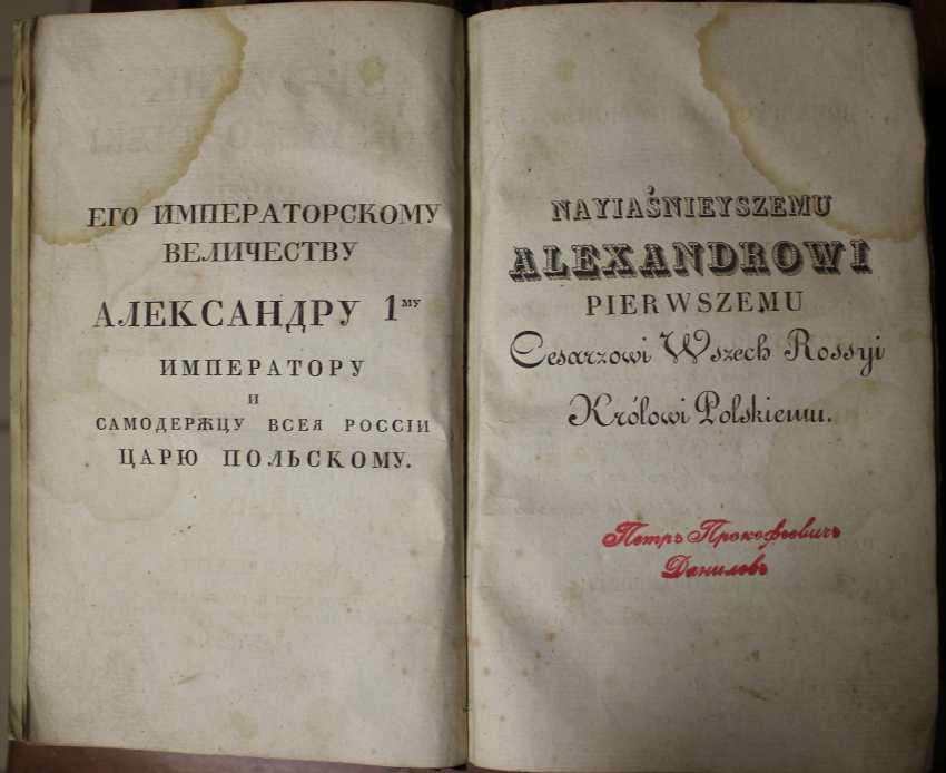 Dictionary Russian-Polish in 2 volumes. Russia-Poland, 1825-1828. No. 13 - photo 4