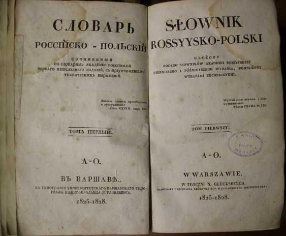 Dictionary Russian-Polish in 2 volumes. Russia-Poland, 1825-1828. No. 13 - photo 3