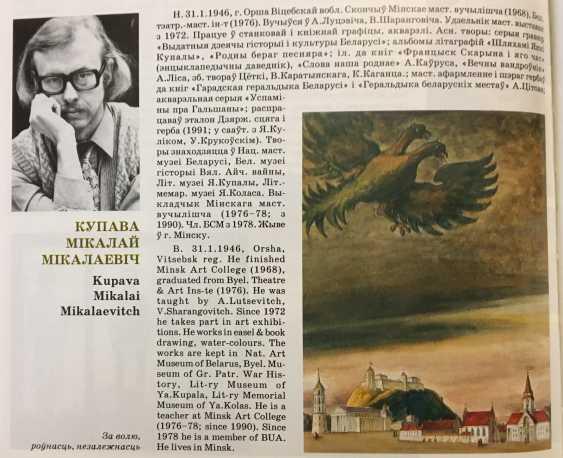 """Kupava N. N. Etching """"Minsk"""", 1977, №929 - photo 2"""