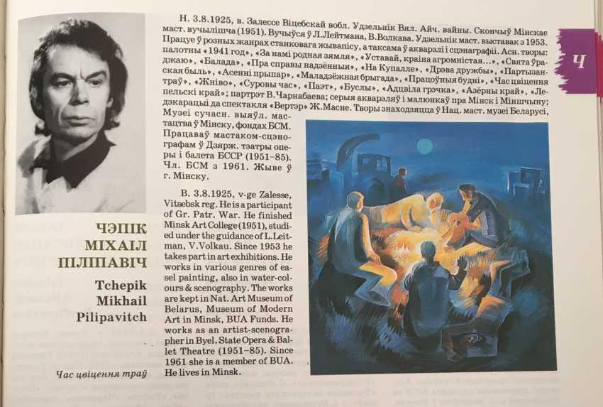 Chepik Painting M. F., 1995. - photo 4
