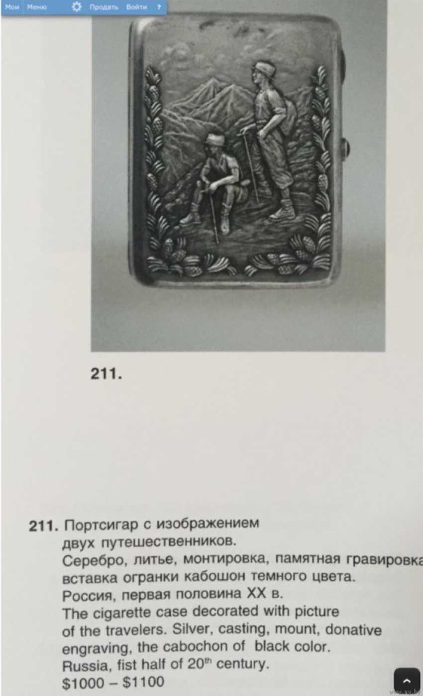 """Cigarette case with embossed image of """"GEOLOGISTS - photo 5"""