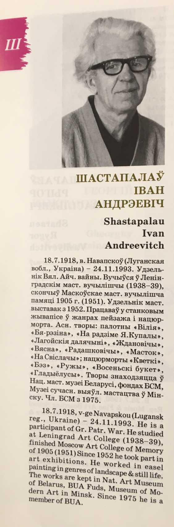 """Shestopalov, I. A., """"hurzuf"""", XX century. - photo 5"""