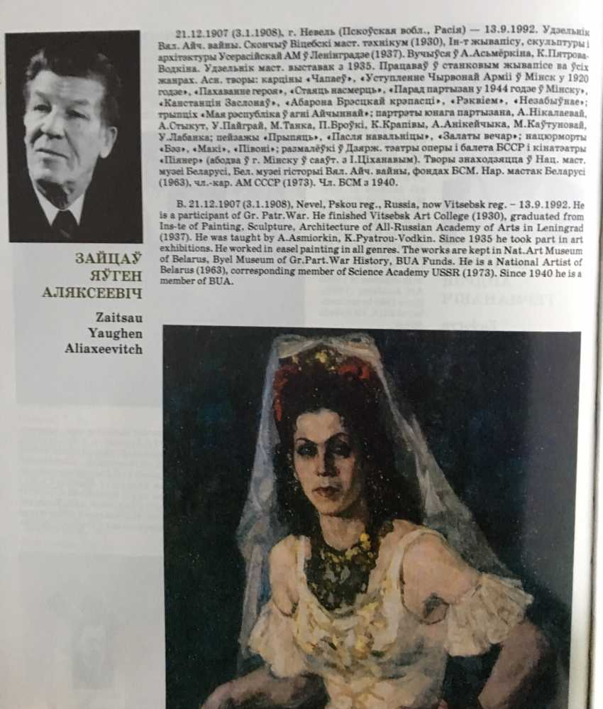Zaitsev E. A. Painting, 1950-70-ies. - photo 2