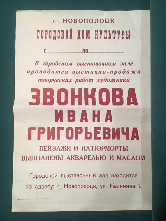Les Appels De L'Ig, La Peinture. Pendant la période soviétique. - photo 3