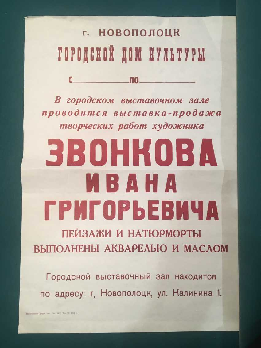 Calls I. G. Picture. The Soviet period. - photo 3