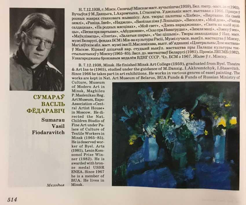 Sumarev V. F. Painting, 1960 - photo 3