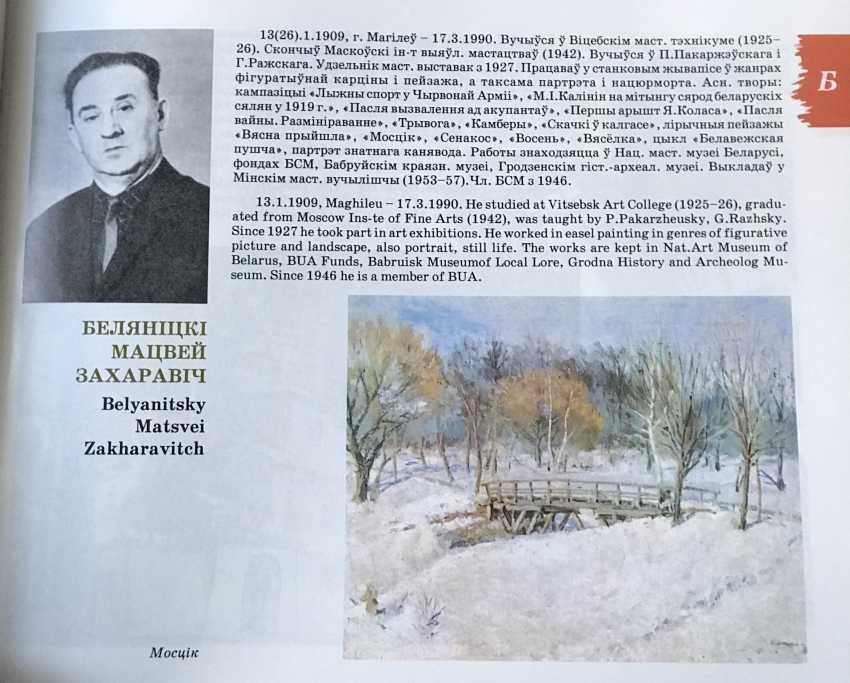 """Belenitsky M. Z. """"Rastal. Krasavik"""", 1972 - photo 2"""