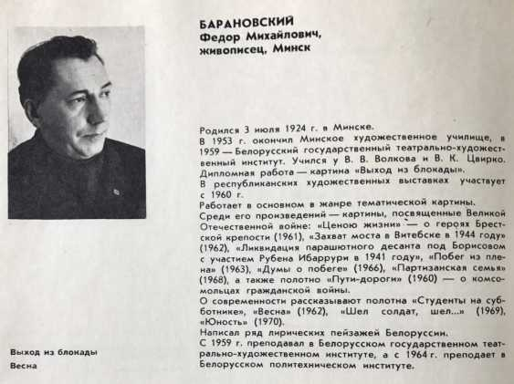 """Baranowski F. M. """"Nude"""", XX century. - photo 5"""