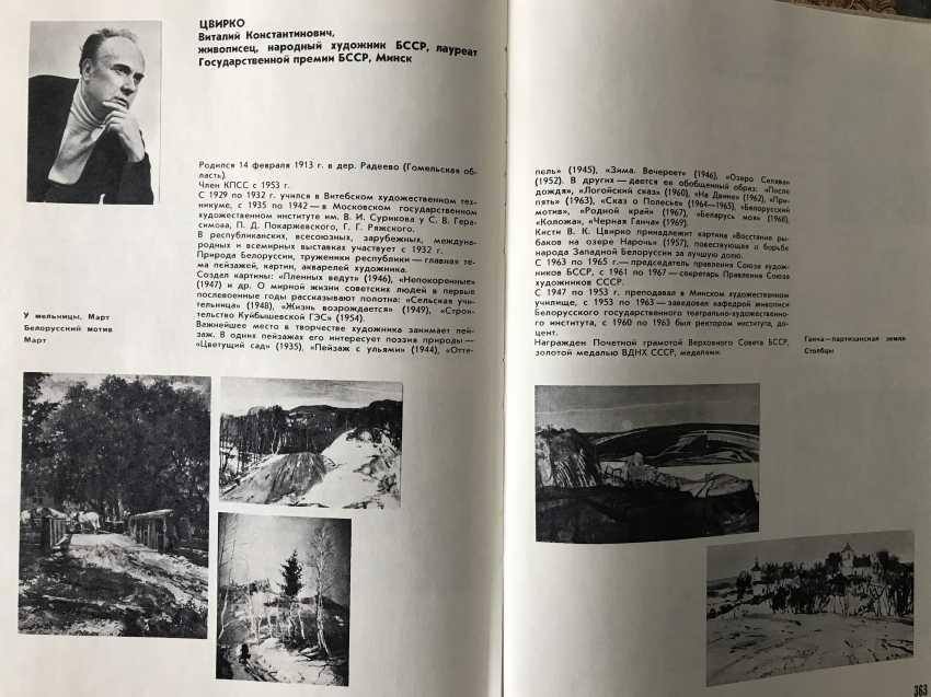 V. K. Tsvirko Painting, 1964 - photo 11