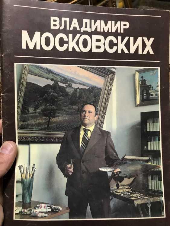 "Catalog In Moscow V. N. ""Lake Kolomenskoe"", 1985 - photo 5"