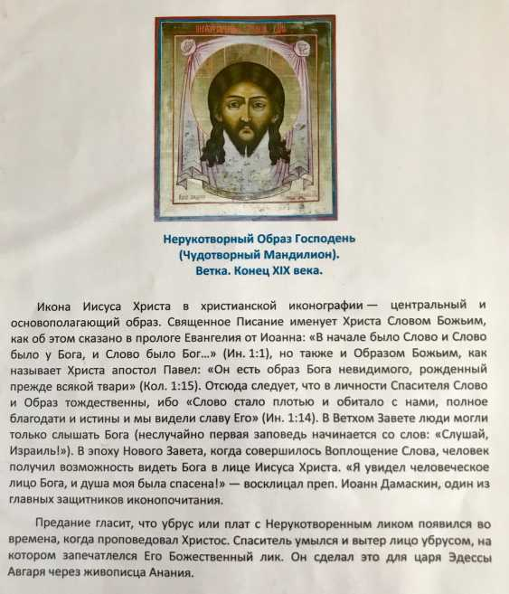 """""""Miraculous Image Of The Lord (The Miraculous Mandylion)"""". A branch of the XIX century. - photo 2"""