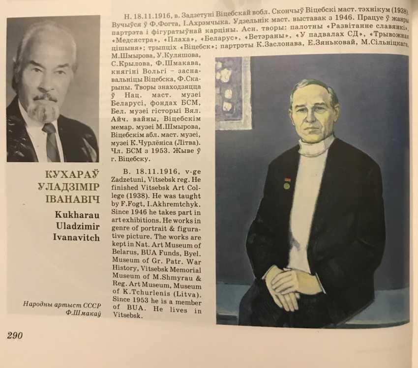 """Kukharev V. I. """"Lenin"""", 1971 - photo 4"""