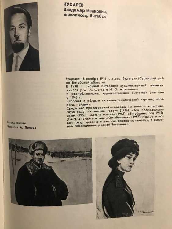 """Kukharev V. I. """"Lenin"""", 1971 - photo 5"""