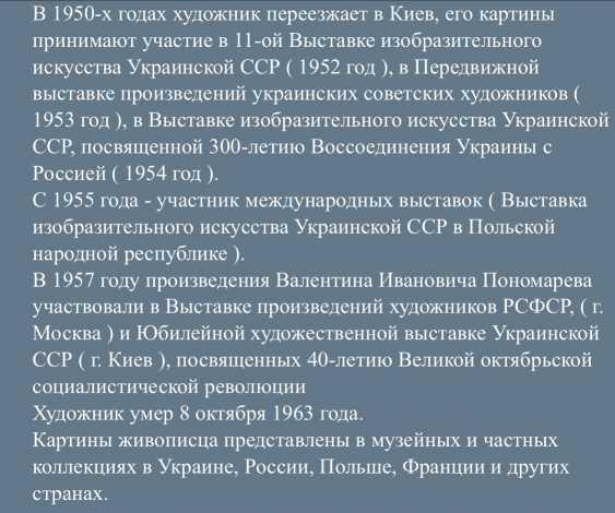 Ponomarev V. I. Painting, 1957 - photo 5