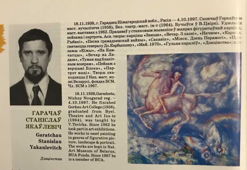 Goryachev S. J. Painting, 1970 - photo 5