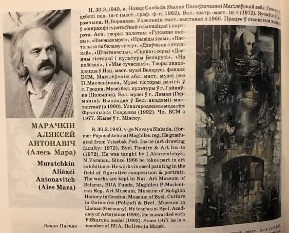 "Marochkin A. A. ""Walk, twentieth century. - photo 5"