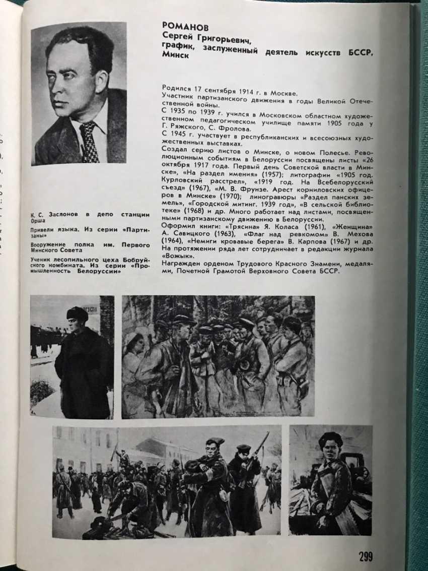 "Romanov, S. G. ""Analysis of the ruins. Minsk"", 1945 - photo 6"