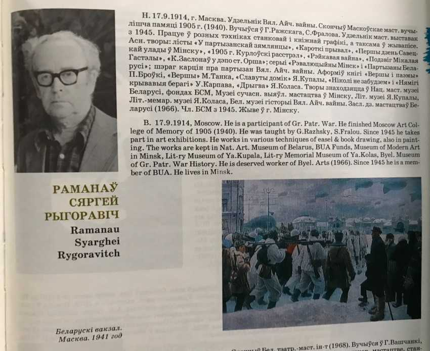 "Romanov, S. G. ""Analysis of the ruins. Minsk"", 1945 - photo 7"