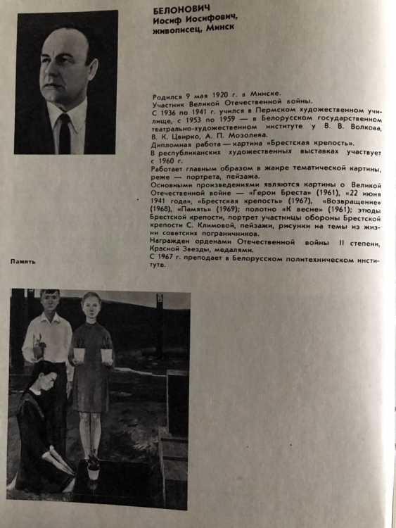 "Belonovich, I. I. ""Arable land"", 1954 - photo 4"