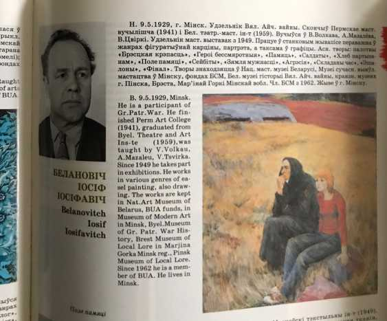 "Belonovich, I. I. ""Arable land"", 1954 - photo 5"
