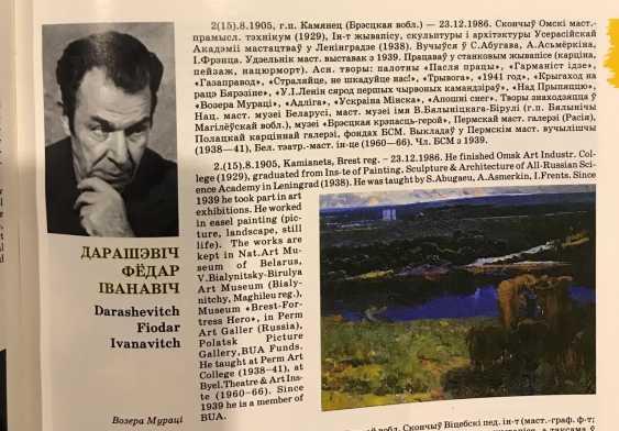 "Doroshevich F. I. ""Mowers"", 1952 - photo 2"