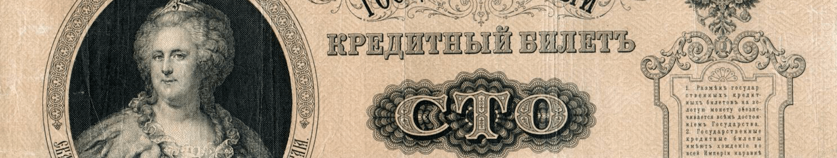 Аукцион денежных купюр