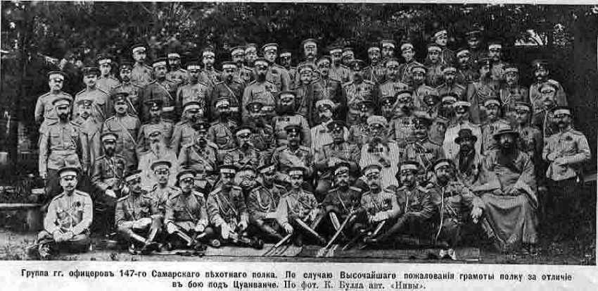 "The gorget 147 th infantry Samara ""For Zanane 21-22 February 1905"" - photo 4"
