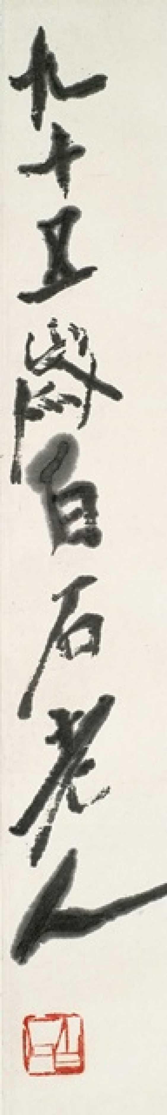 Qi Baishi (1864-1957) - photo 3