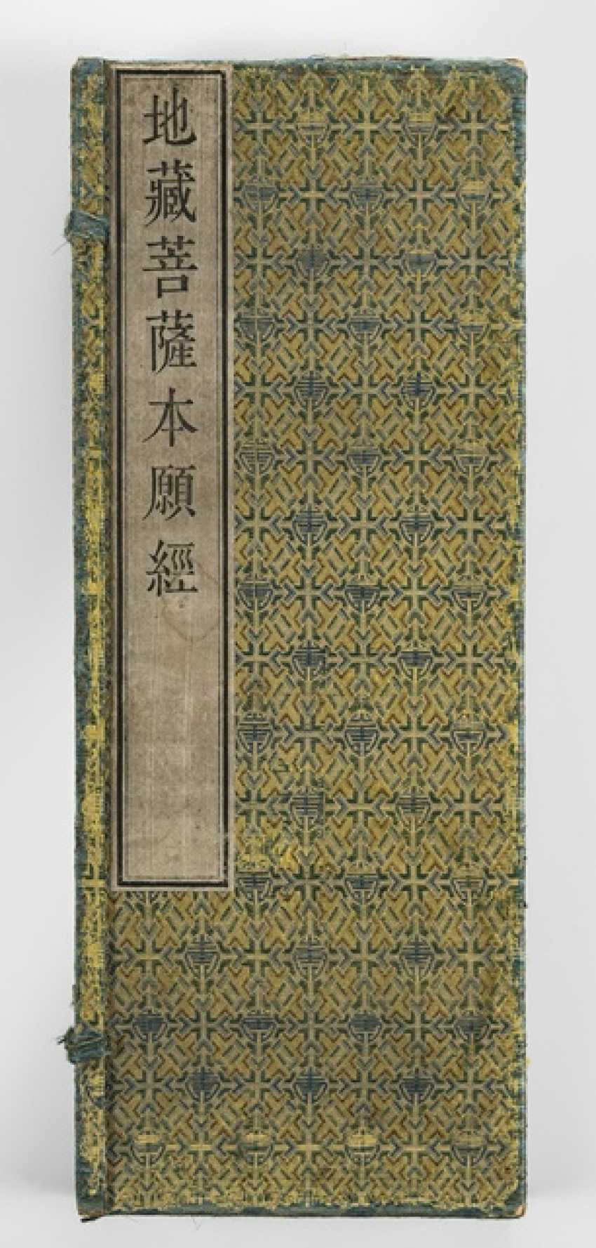 Sutra of the vows of the Bodhisattva Ksitigarbha - Dicang pusa benyuan jing - photo 1