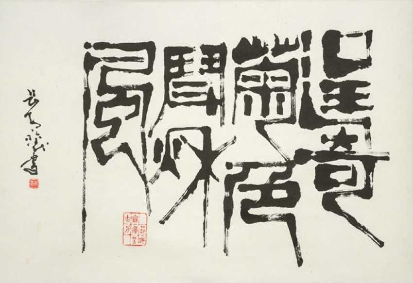 Liu Yongyi - photo 1