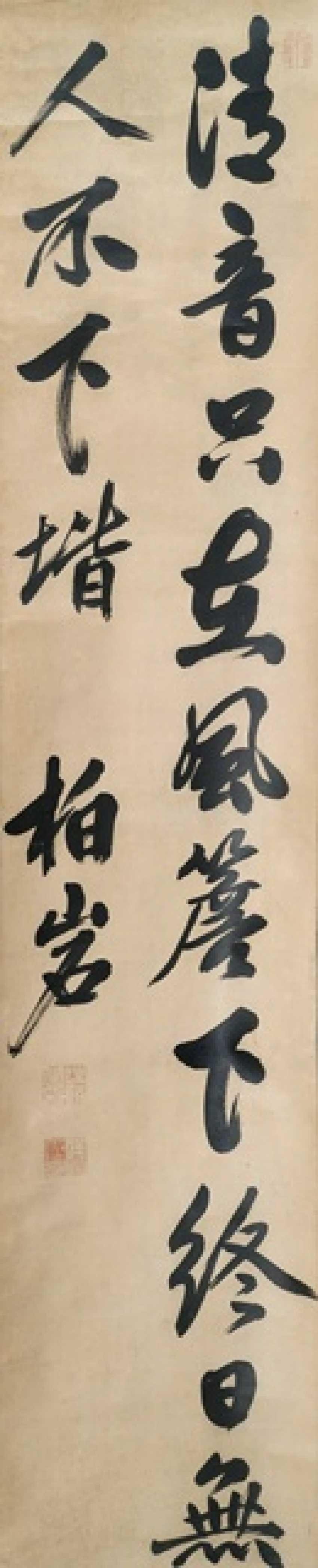 Ôbaku Hakugan - photo 1