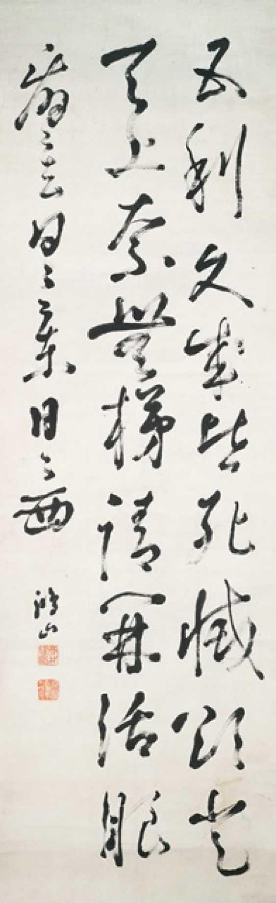 Takai Kozen - photo 1