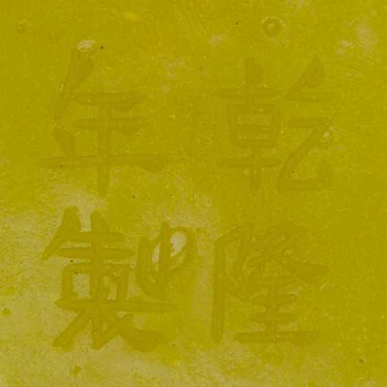 Pinselwascher aus gelbem PekinGelbgoldlas mit hellgelbem Stand - photo 2