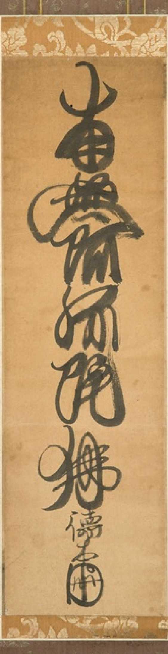 Tokuhon Shônin - photo 1